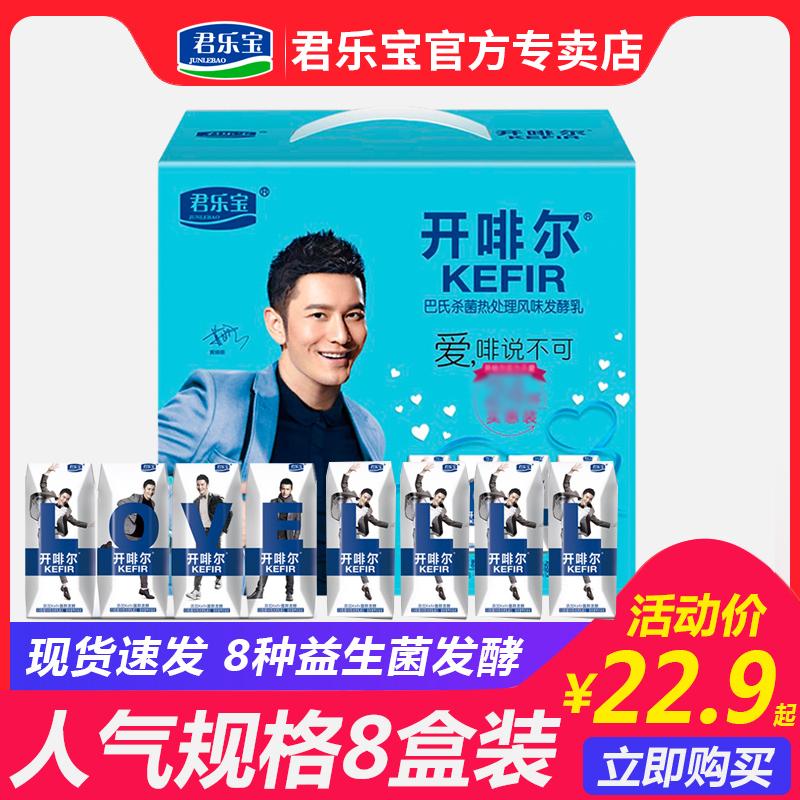 11-29新券【低至2.49/盒】君乐宝常温开啡尔酸奶200g*20盒开菲尔原味酸奶