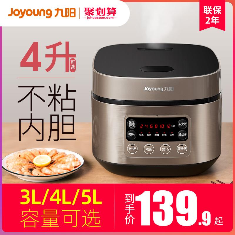 九阳家用3l升多功能迷你小型电饭锅