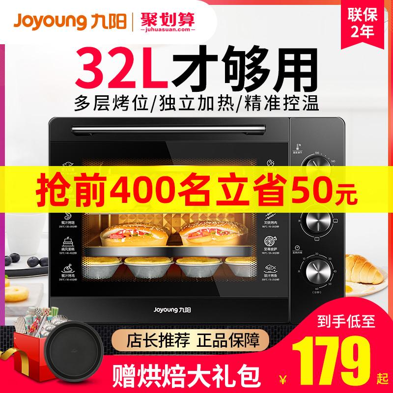 九阳烤箱家用烘焙迷你小型电烤箱多功能全自动蛋糕32升大容量正品