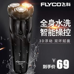 飞科三头fs367电动充电式胡须刀