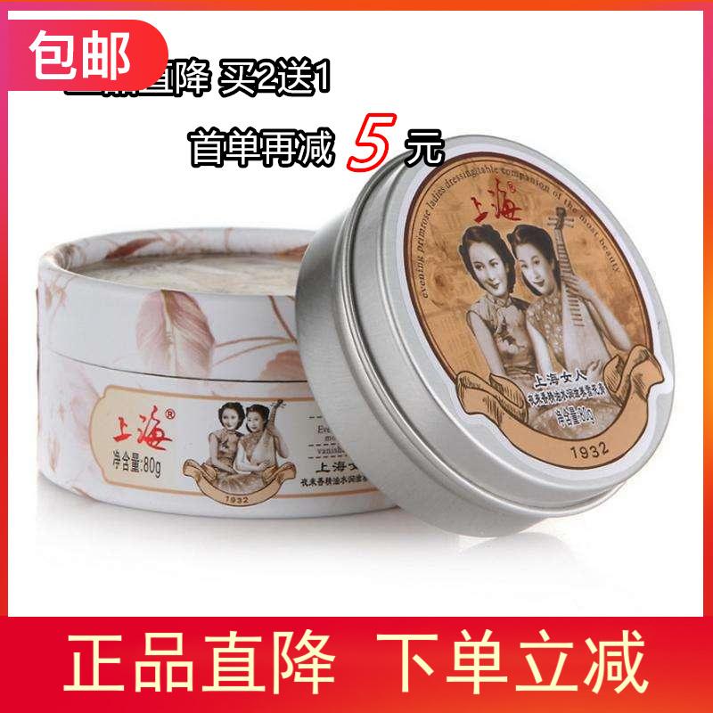 老上海女人夜来香精油水润滋养雪花膏补水保湿国货护肤品80g包邮