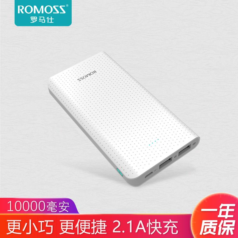 romoss/罗仕马10000毫安充电宝