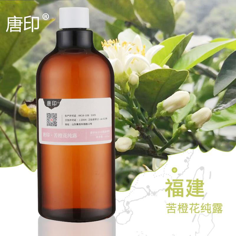 新鲜花蒸馏天然正品饱和含精油花水500ml高品质苦橙花纯露年18