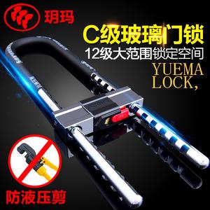 玥玛c级玻璃双门防剪商铺锁u型锁