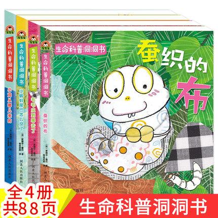 全套4本生命科普洞洞宝宝婴幼图书
