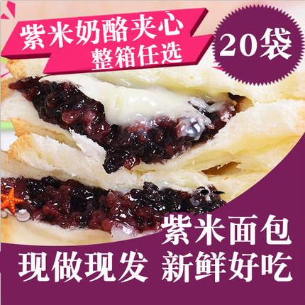 正品米多天宇紫米奶酪面包红豆蛋糕
