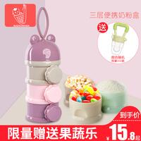 Три ребенок сухое молоко упакованный сухое молоко портативный коробка из сухое молоко сетка бак сухое молоко упаковка коробка мини большой потенциал