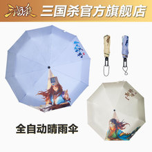 Three Kingdoms Kill Automatic Clear Umbrella Guo Jia Sima Yi Colorful Wujun Games Real Object Surrounding Umbrella