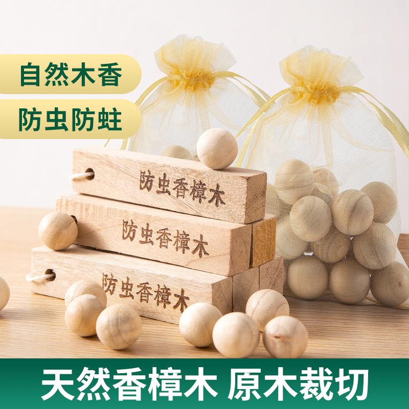 衣柜防霉防虫蛀天然香樟木条家用除味驱虫清香型替代樟脑丸蟑螂球