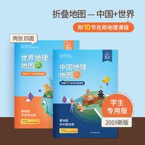 景觀版正版暢銷圖書籍中華人民共和國地圖山東省地圖出版社中國行政地圖無全新升級版全新升級版中華人民共和國地圖