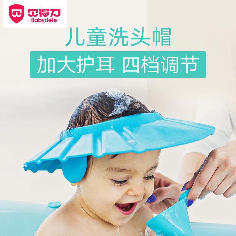 浴帽宝宝洗头帽弹性可调节洗发帽婴儿洗澡帽儿童防水帽加厚护耳
