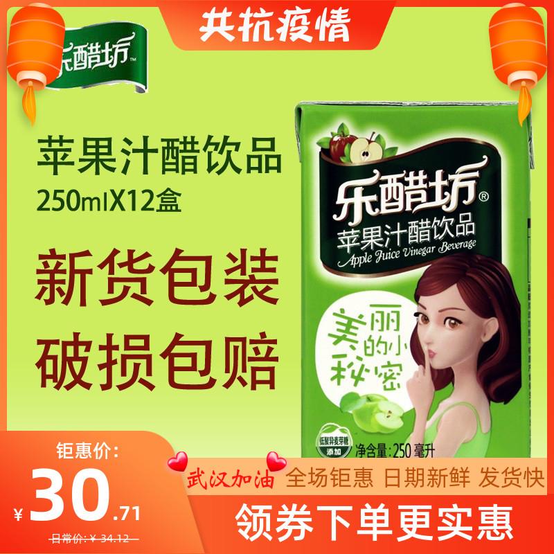 苹果醋饮料250ml×12盒浓缩果汁饮料苹果汁醋饮品包邮整箱