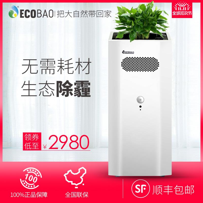 [ecobao旗舰店空气净化,氧吧]ECOBAO无耗材空气净化器家用卧室月销量0件仅售2980元