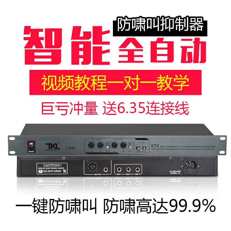 Специальность микрофон микрофон умный автоматический обратная связь противо вой называемый узда регулятор KTV производительность этап конференция сдвиг частота