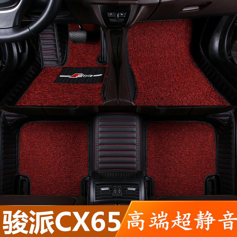 天津一汽骏派CX65汽车脚垫全包围专用丝圈皮革地毯式2018款手动挡