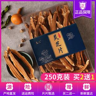 灵芝片250g礼盒装长白山野生特级正品龙芝林芝切片赤灵芝灵芝茶