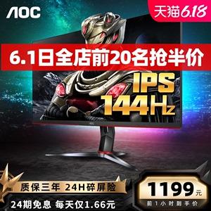 领20元券购买AOC 27英寸144HZ电竞显示器IPS小金刚27G2游戏吃鸡高清护眼ps4台式液晶32电脑HDR Effect屏幕2K旋转升降24