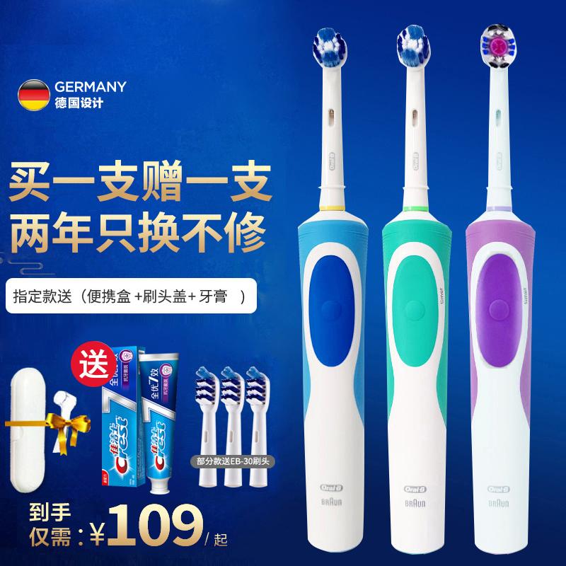 OralB/欧乐B电动牙刷成人充电牙刷自动软毛牙刷头进口D12德国博朗