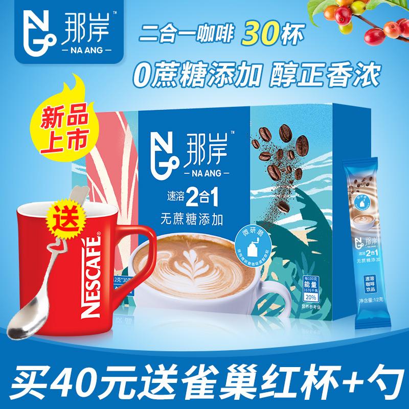 那岸速溶咖啡2合1无蔗糖添加即溶咖啡粉冲调饮品盒装30条新品包邮