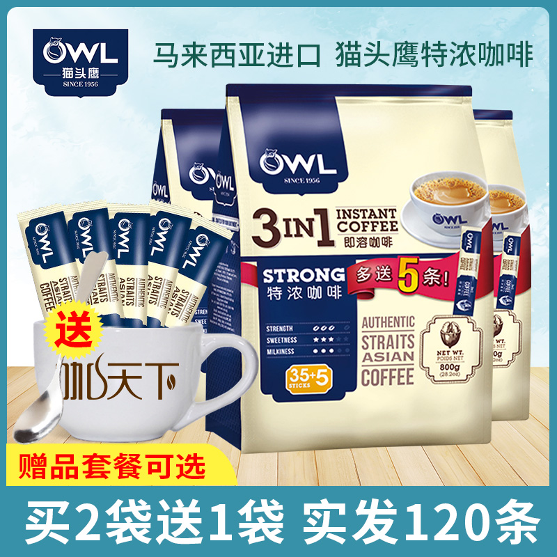 Malaysia imported owl extra strong instant coffee 800g * 2 bags