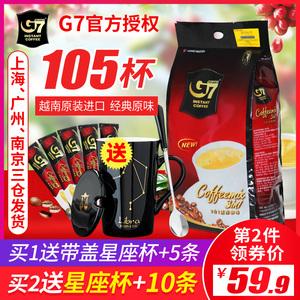新货越南原装进口中原g7咖啡原味三合一速溶咖啡粉100条1600g袋装