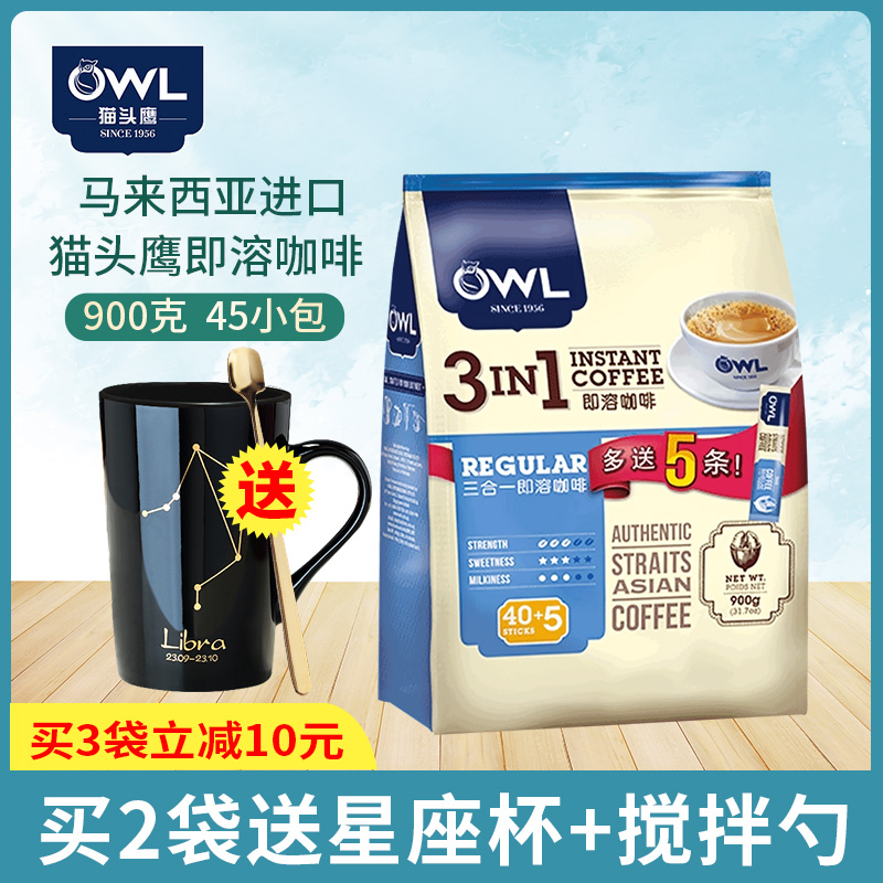 Singapore owl owl three in one instant coffee imported from Malaysia