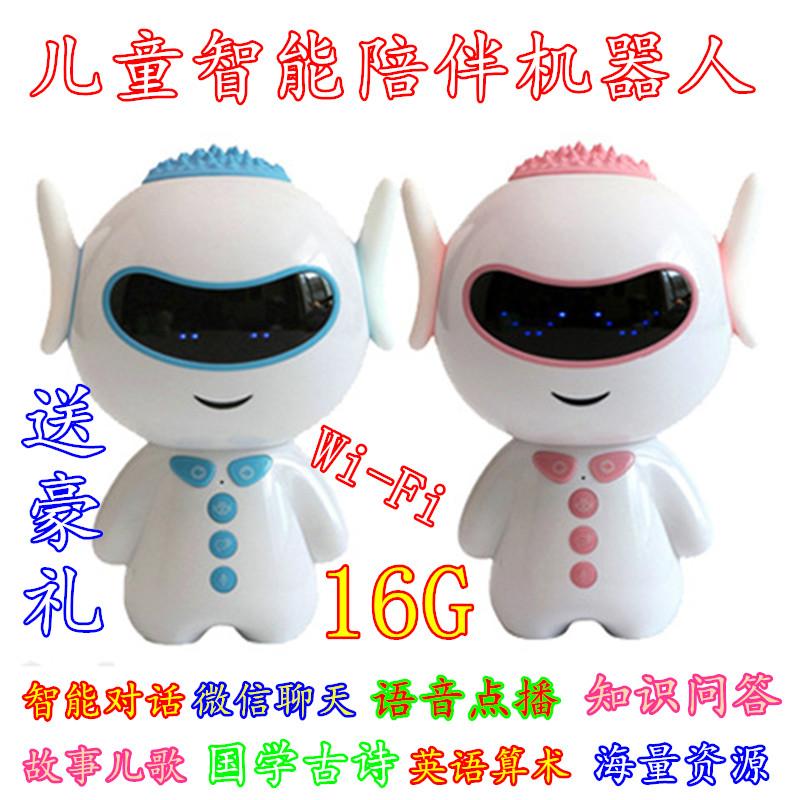 婴幼儿童语音对话早教机智能机器人wifi故事机胡巴充电0-3-6-9岁