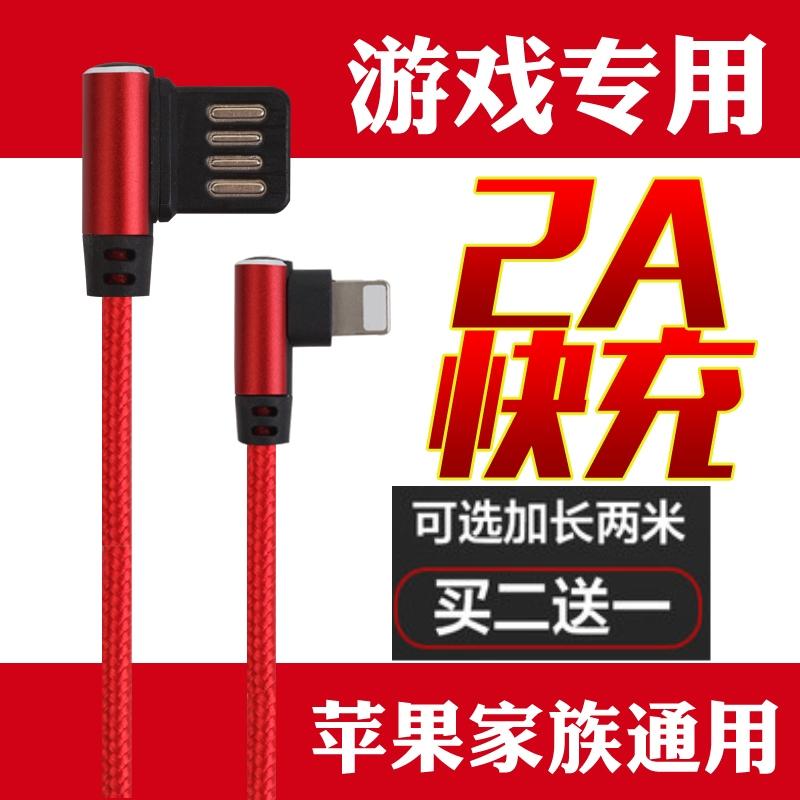 原装E75数据线 支持苹果iphone5,6全系列 两跟