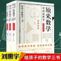 新版给孩子的数学三书 马先生谈算学 刘薰宇著数学三书数学趣味科普书籍拓扑学思维逻辑中学青少年数学读物原来数学可以这样学正版