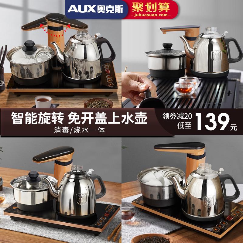 奥克斯全自动上水电热烧水壶茶台质量怎么样