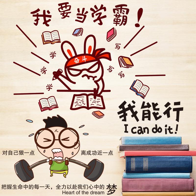 高三学校激励班级文化办公室励志墙贴纸寝室宿舍教室布置高考标语