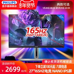 飞利浦275M1RZ 27英寸165HZ显示器2K电竞NanoIPS屏电脑显示屏1ms响应游戏272M1RZ广色域内置音箱升降超144hz