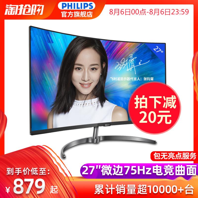 飞利浦278E9QHSB 27英寸显示器曲面高清液晶台式电脑广色域电竞HDMI曲屏幕PS4窄边