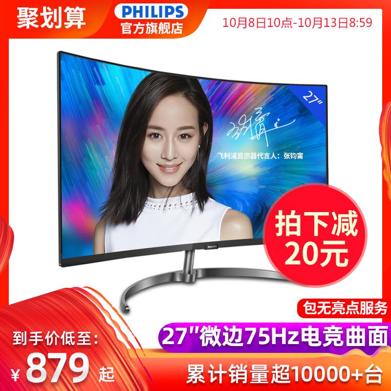 飞利浦278E9 27英寸显示器曲面高清液晶台式电脑广色域电竞HDMI曲屏幕PS4窄边框吃鸡游戏DVI