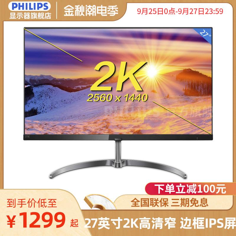 飞利浦275e9显示器27英寸2k显示屏高清电脑显示器IPS便携液晶屏广色域hdmi屏幕1299元