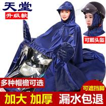 雨衣電瓶車遮臉騎行長款電動車摩托車雙人雨披加大加厚男女單人
