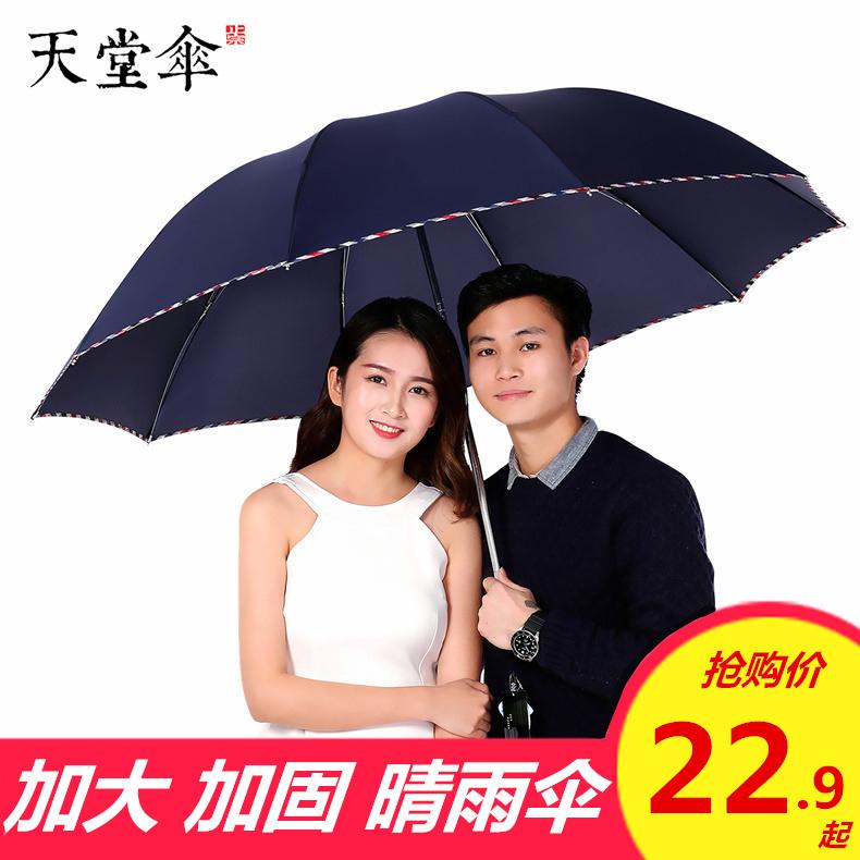 天堂傘超大加大男士晴雨傘全鋼加固三摺疊傘雙/三人廣告傘商務傘