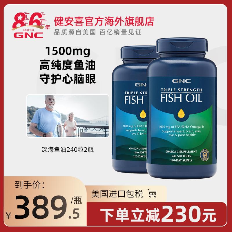 gnc美国进口深海鱼油深海鱼欧米茄omega欧米伽3健身软胶囊240粒*2