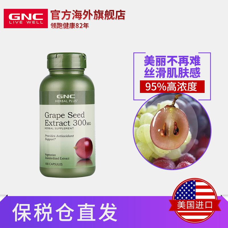 GNC здоровый сейф счастливый виноград семена белокожий цвет сконцентрировать сущность капсула 300mg*100 зерна резидент цвет молодежь беление свет в наличии