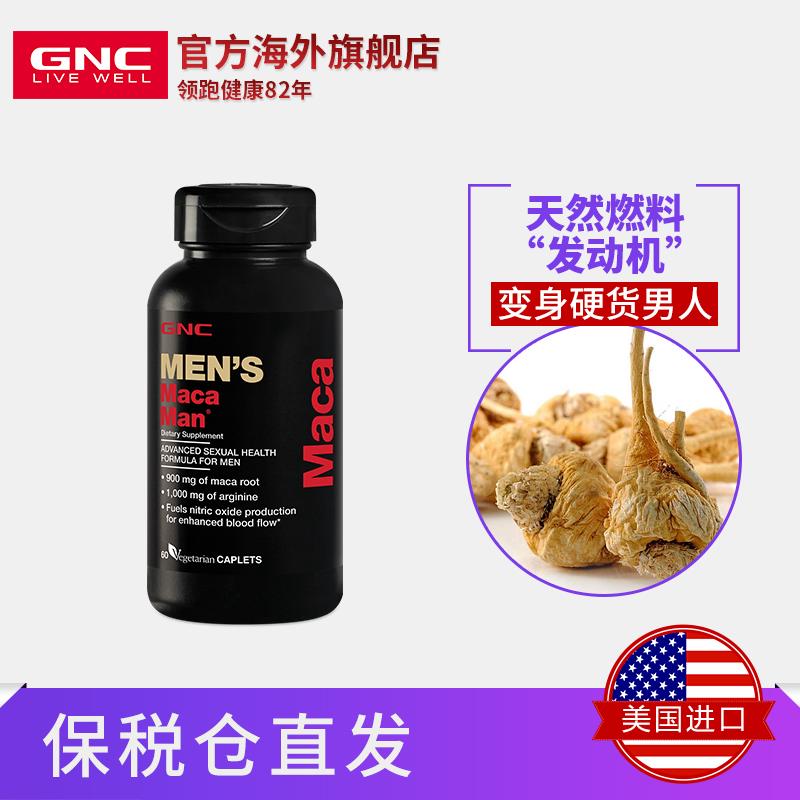 GNC здоровый сейф счастливый частица для женского имени карта для взрослых здравоохранение секрет провинция шаньдун мужчина heima кофе лист 60 зерна