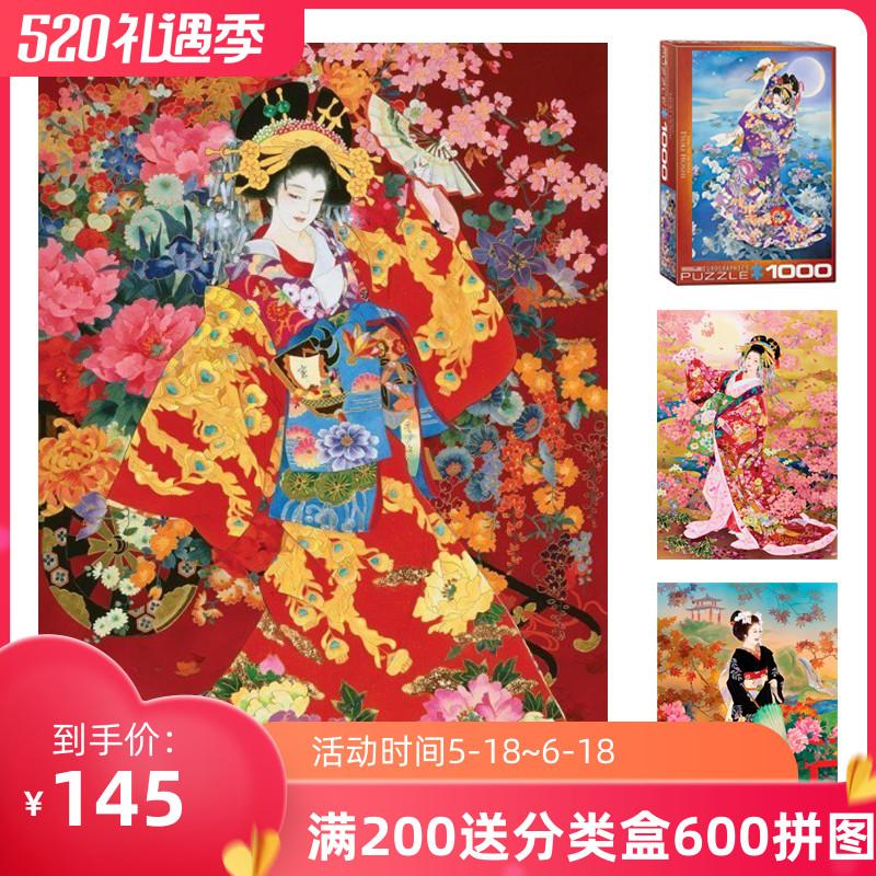 【多款现货】春代扬卷月华粉樱Eurographics进口拼图 1000片日本