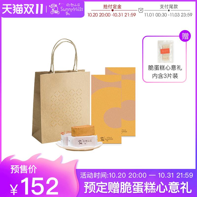 微热山丘凤梨酥5颗装*2盒台湾网红零传统糕点节庆伴手礼盒
