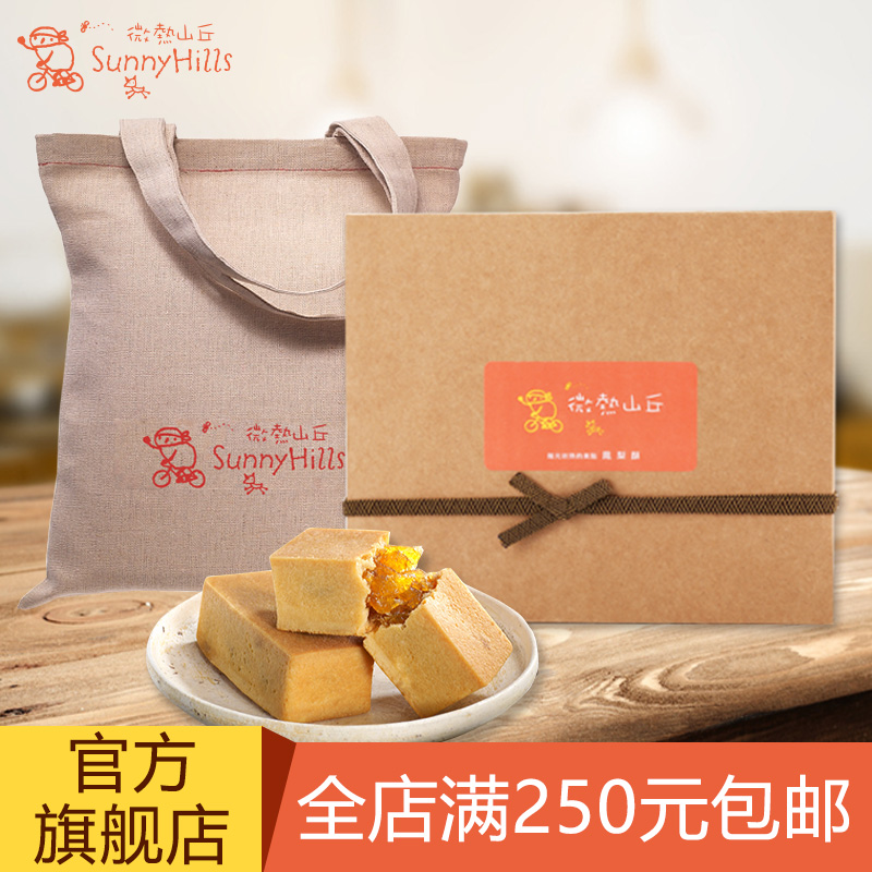 微热山丘凤梨酥50g*16颗装 台湾特产进口土凤梨酥糕点新鲜效期