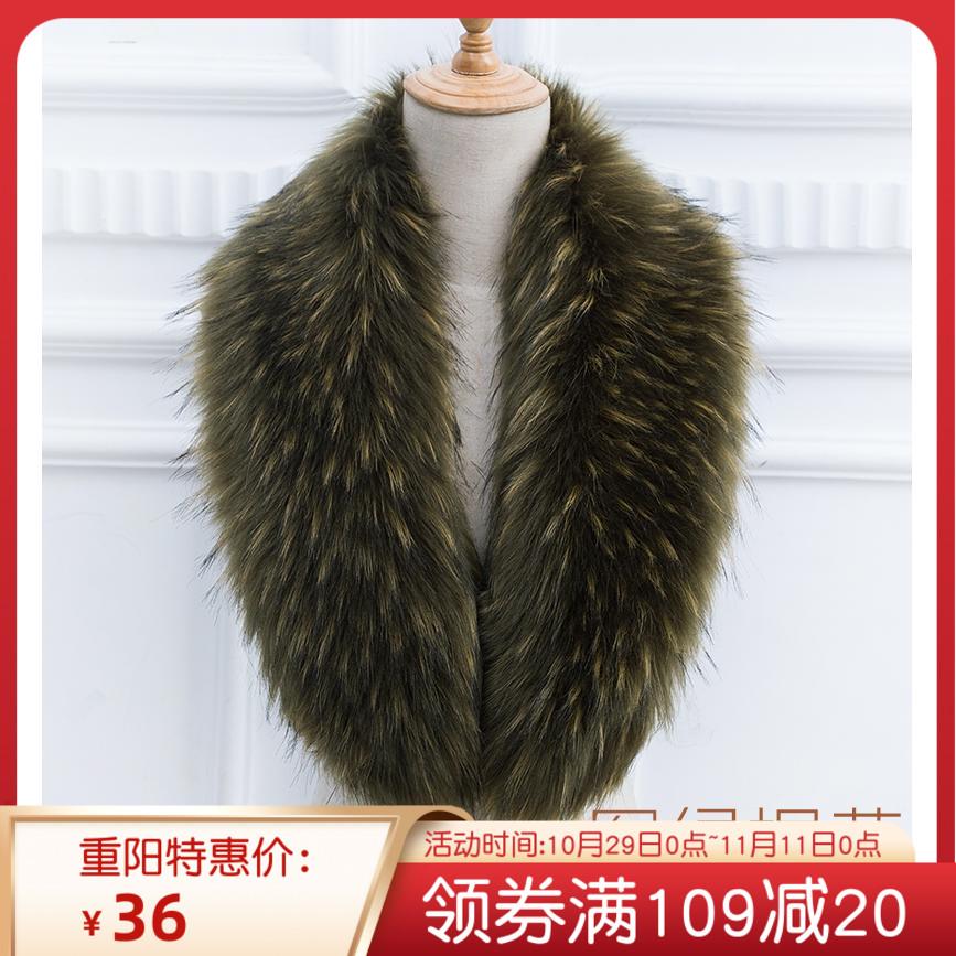 Autumn and winter new super large fur collar fake collar hat stripe raccoon dog fox fur imitation fur mens and womens Scarf Collar fur collar