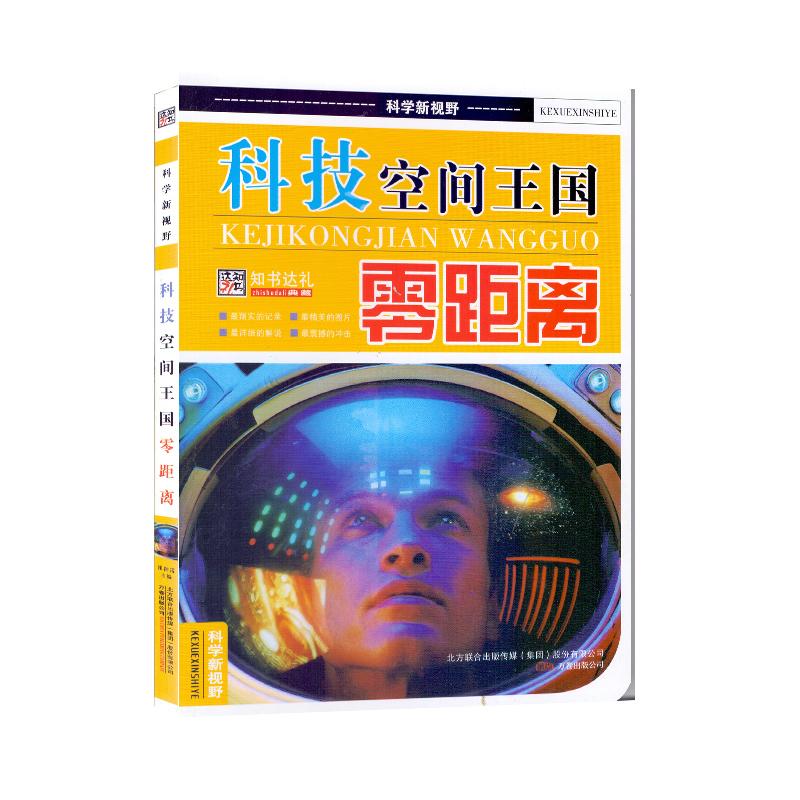 青少年课外阅读书籍少儿科学知识普及图书科技知识科普科技空间王国零距离科学新视野系列全新正版现货