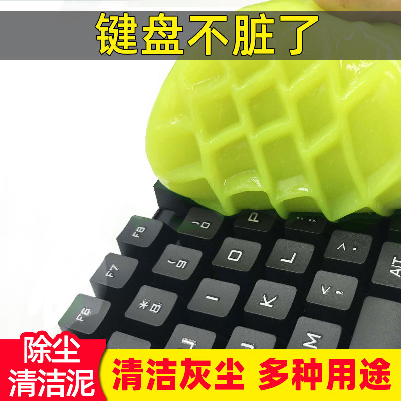 键盘清洁泥笔记本电脑除尘清洁软胶汽车内饰出风口数码魔力去尘胶