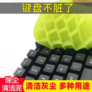键盘笔记本除尘清洁软胶内饰清洁泥