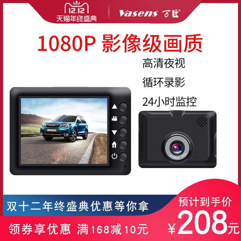 万臣新款D720S汽车单镜头隐藏式高清夜视行车记录仪24小时监控