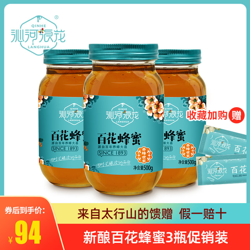 沁河浪花纯正百花蜂蜜农家自产蜂蜜意蜂蜜500g*3瓶沁水蜂巢蜜