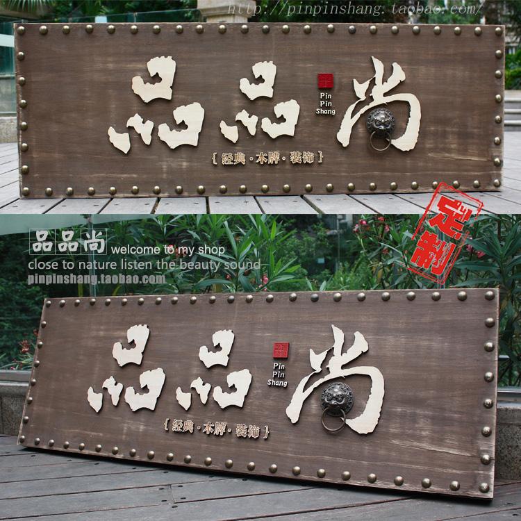 定制作个性木牌匾额实木招牌做旧仿古门牌号门头设计雕刻字包间牌